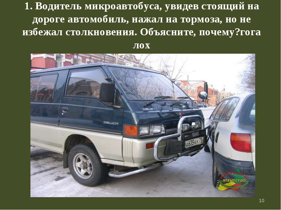 * 1. Водитель микроавтобуса, увидев стоящий на дороге автомобиль, нажал на то...