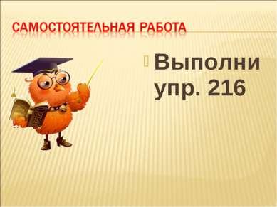 Выполни упр. 216