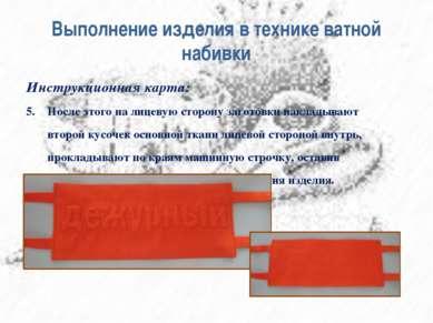 Выполнение изделия в технике ватной набивки Инструкционная карта: 5. После эт...