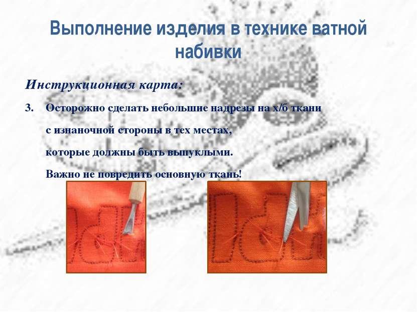 Выполнение изделия в технике ватной набивки Инструкционная карта: 3. Осторожн...