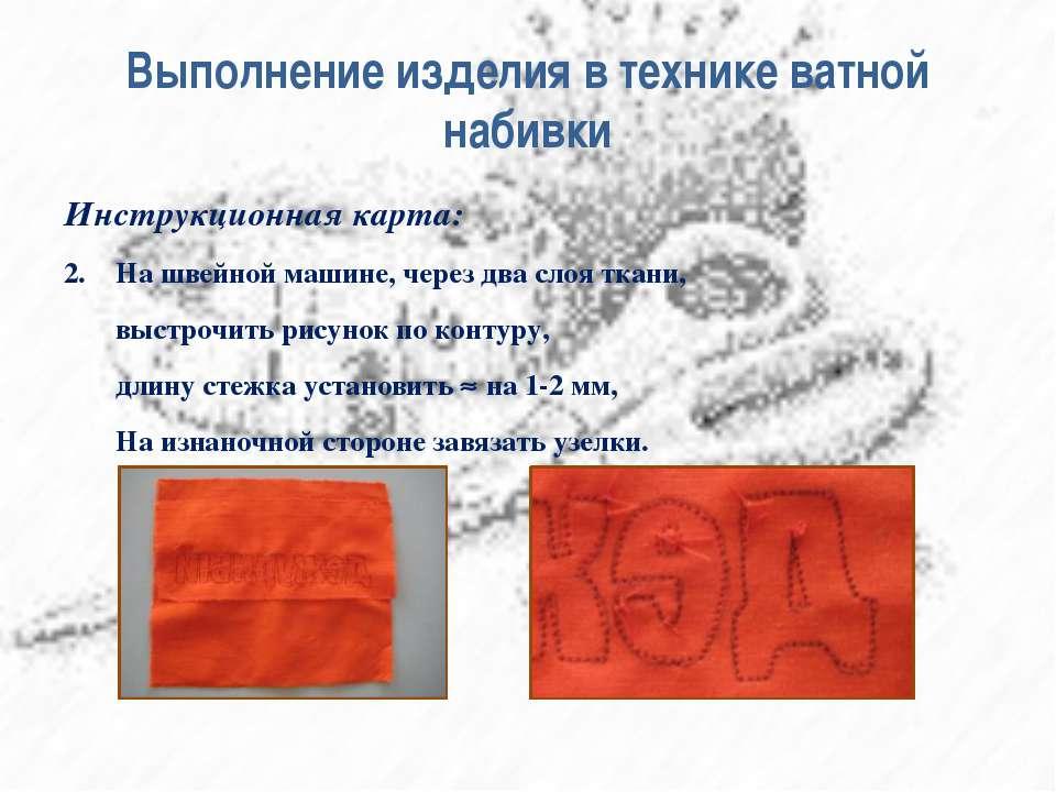 Выполнение изделия в технике ватной набивки Инструкционная карта: 2. На швейн...