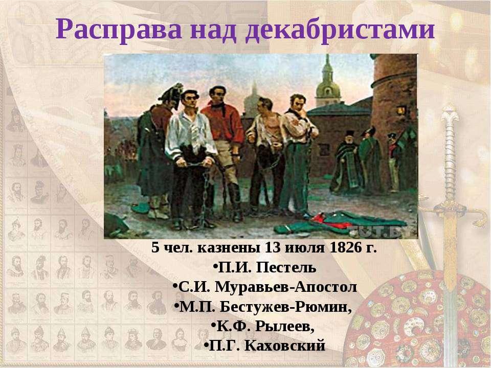 Расправа над декабристами 5 чел. казнены 13 июля 1826 г. П.И. Пестель С.И. Му...