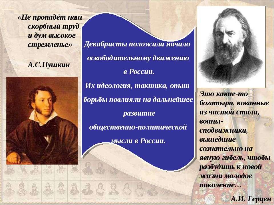 «Не пропадёт наш скорбный труд и дум высокое стремленье» – А.С.Пушкин Декабри...