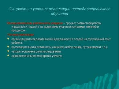 Сущность и условия реализации исследовательского обучения Исследовательская д...