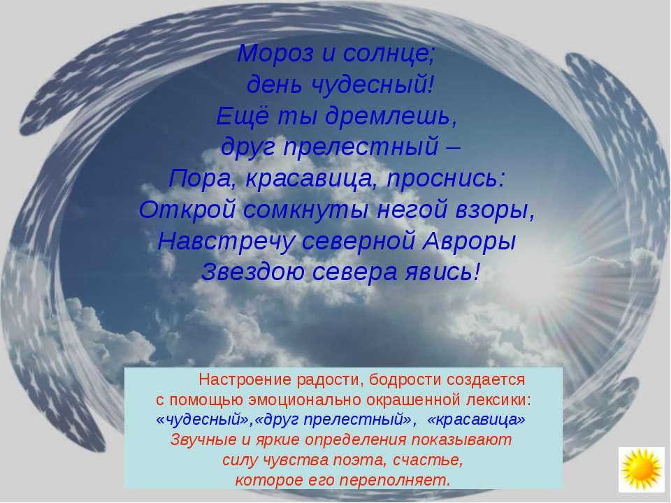Мороз и солнце; день чудесный! Ещё ты дремлешь, друг прелестный – Пора, краса...