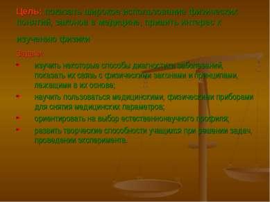 Цель: показать широкое использование физических понятий, законов в медицине, ...