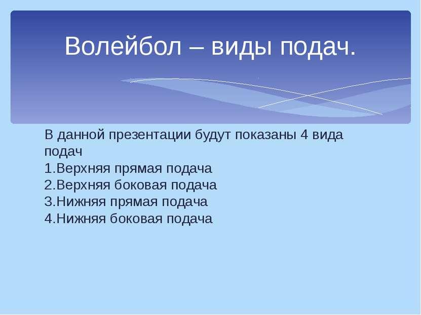 В данной презентации будут показаны 4 вида подач 1.Верхняя прямая подача 2.Ве...