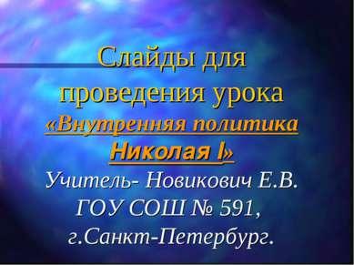Слайды для проведения урока «Внутренняя политика Николая I» Учитель- Новикови...