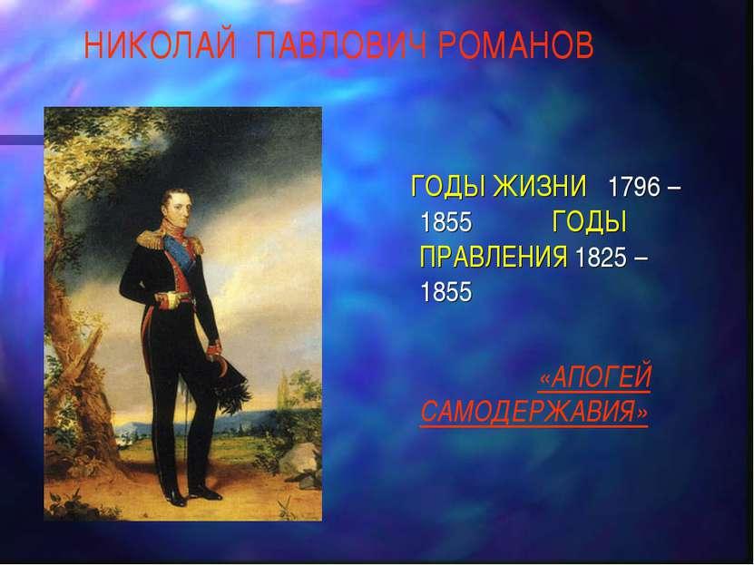 НИКОЛАЙ ПАВЛОВИЧ РОМАНОВ ГОДЫ ЖИЗНИ 1796 – 1855 ГОДЫ ПРАВЛЕНИЯ 1825 – 1855 «А...