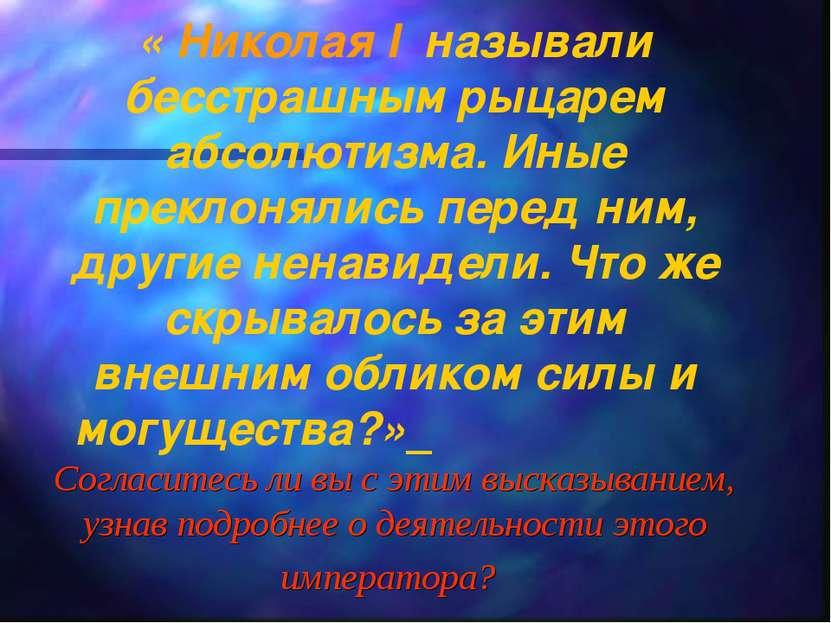 « Николая I называли бесстрашным рыцарем абсолютизма. Иные преклонялись перед...