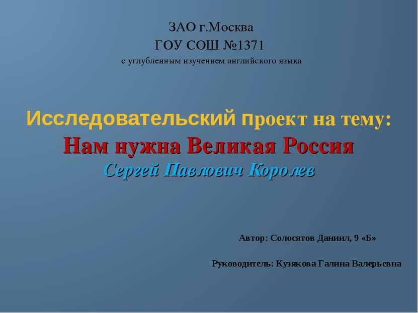 Исследовательский проект на тему: Нам нужна Великая Россия Сергей Павлович Ко...