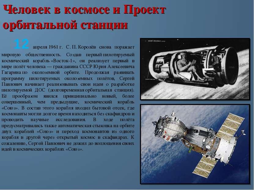 Человек в космосе и Проект орбитальной станции 12 апреля1961г. С.П.Королё...