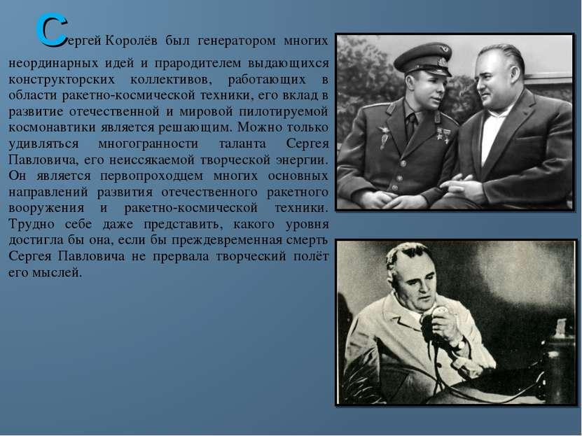 СергейКоролёв был генератором многих неординарных идей и прародителем выдающ...