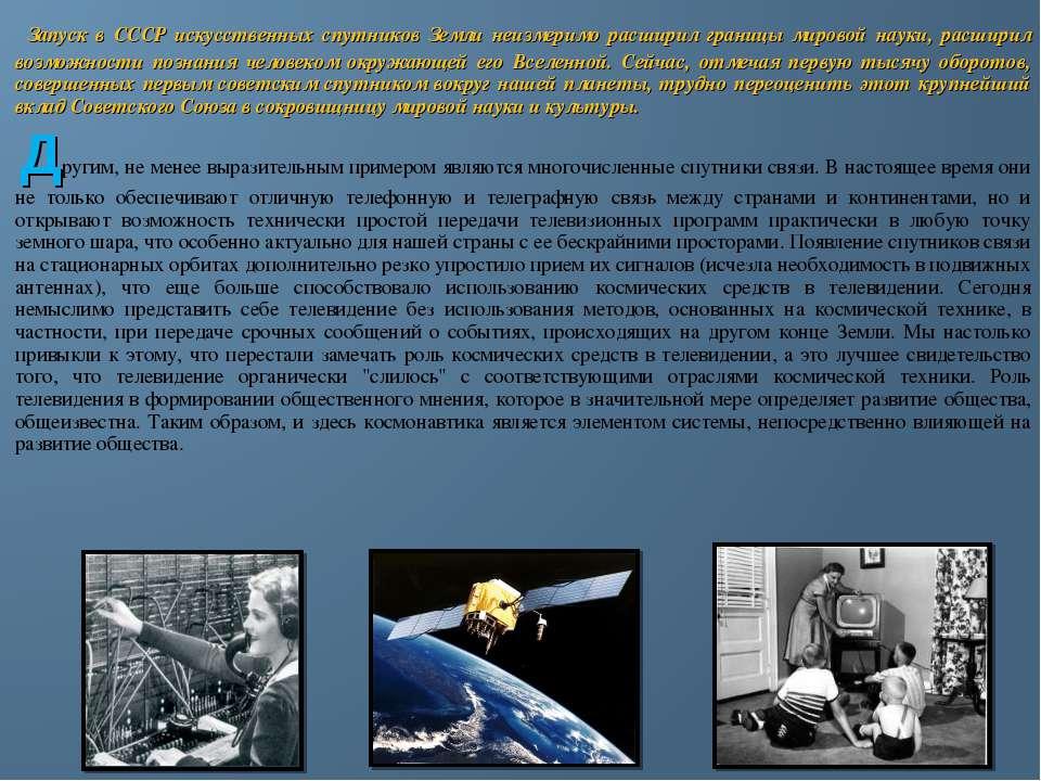 Запуск в СССР искусственных спутников Земли неизмеримо расширил границы миров...