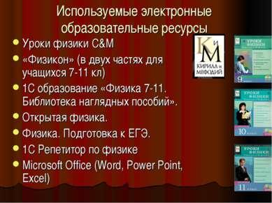Используемые электронные образовательные ресурсы Уроки физики C&M «Физикон» (...