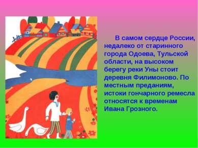 В самом сердце России, недалеко от старинного города Одоева, Тульской области...