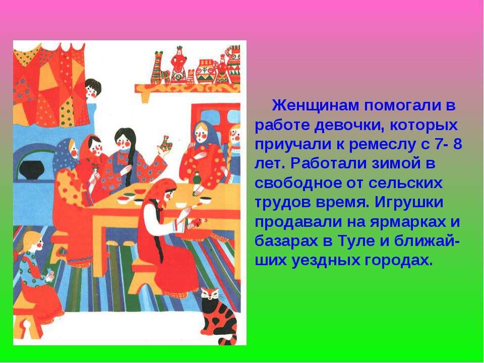 Женщинам помогали в работе девочки, которых приучали к ремеслу с 7- 8 лет. Ра...