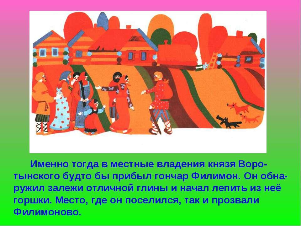 Именно тогда в местные владения князя Воро-тынского будто бы прибыл гончар Фи...