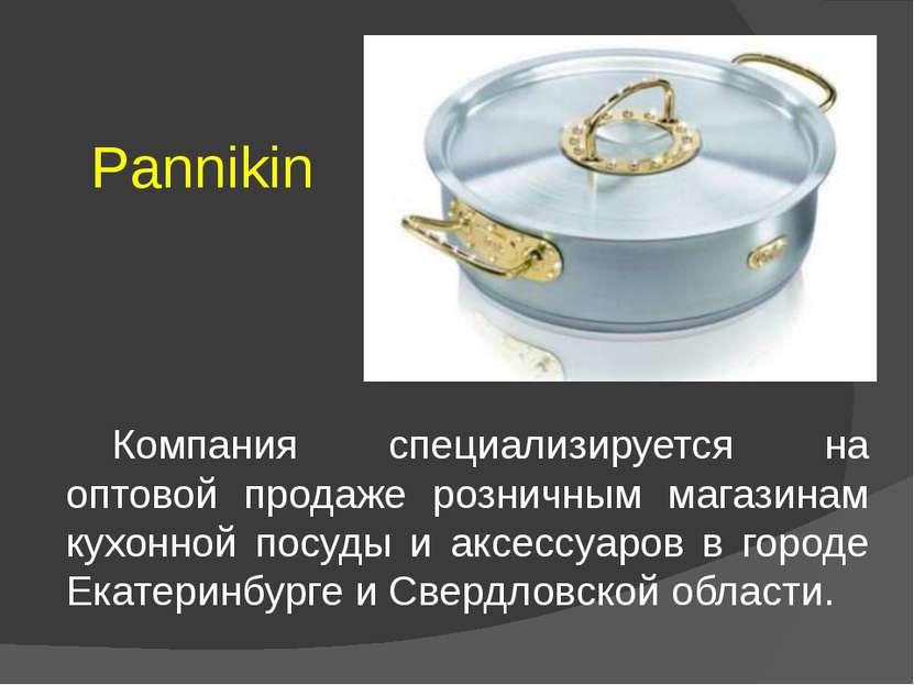 Pannikin Компания специализируется на оптовой продаже розничным магазинам кух...