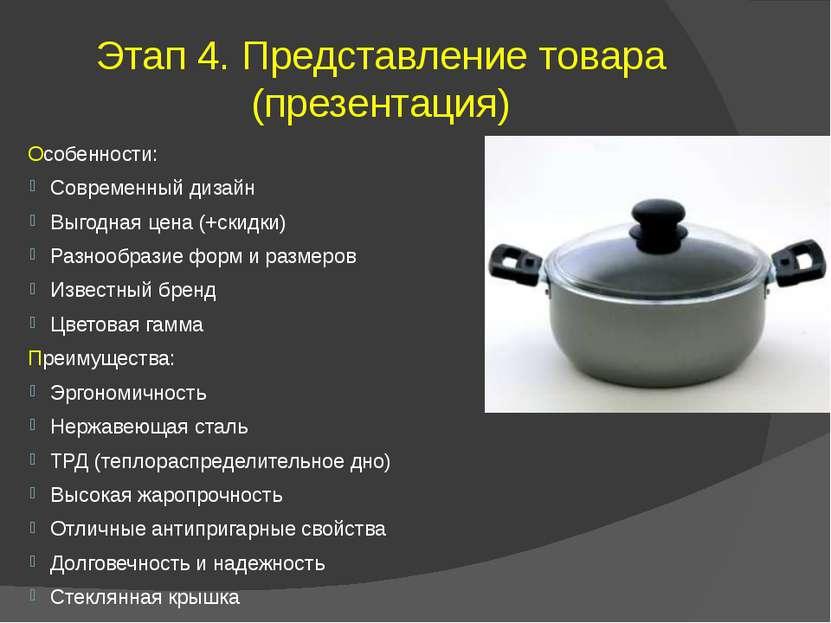 Этап 4.Представление товара (презентация) Особенности: Современный дизайн Вы...