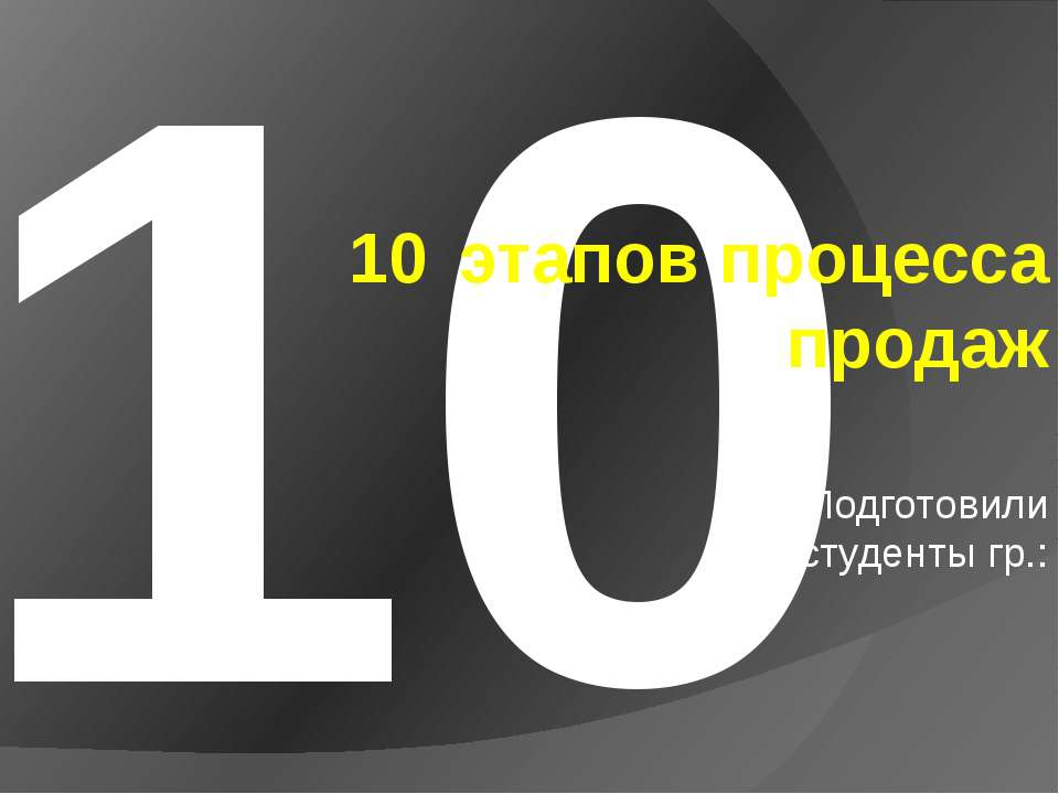 10 10 этапов процесса продаж Подготовили студенты гр.:
