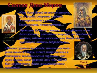 Святая Дева Мария «Ничего сурового во взгляде, ничего неосмот-рительного в сл...