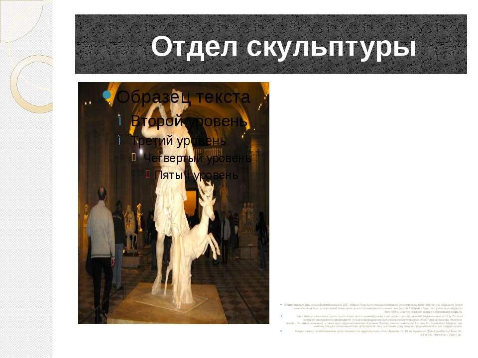Отдел скульптуры Отдел скульптурыначал формироваться в 1817, когда в Лу...