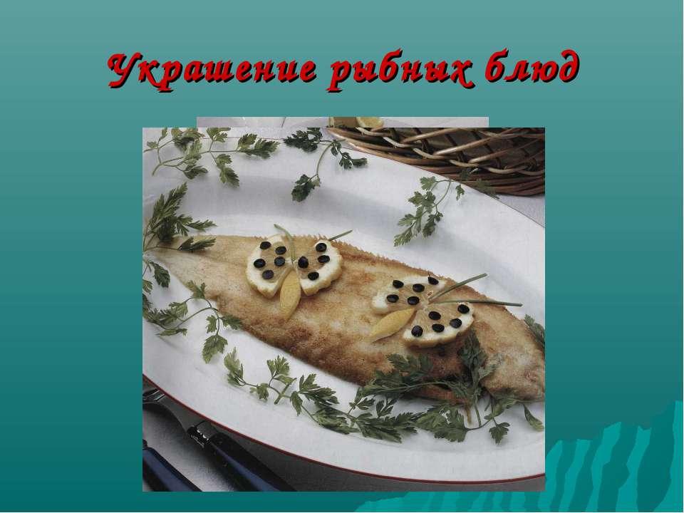 Украшение рыбных блюд