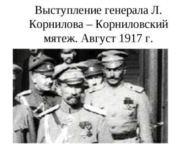 Выступление генерала Л. Корнилова – Корниловский мятеж. Август 1917 г.