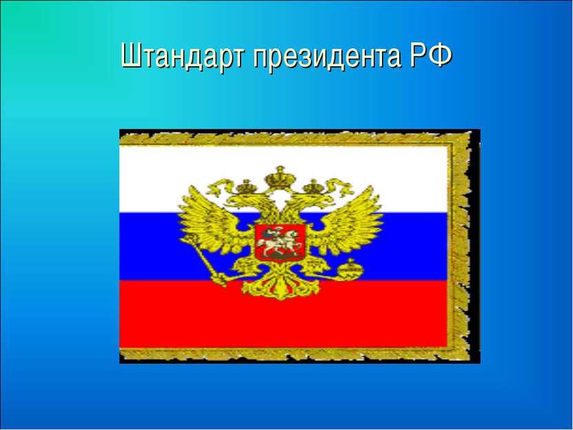 Штандарт президента РФ