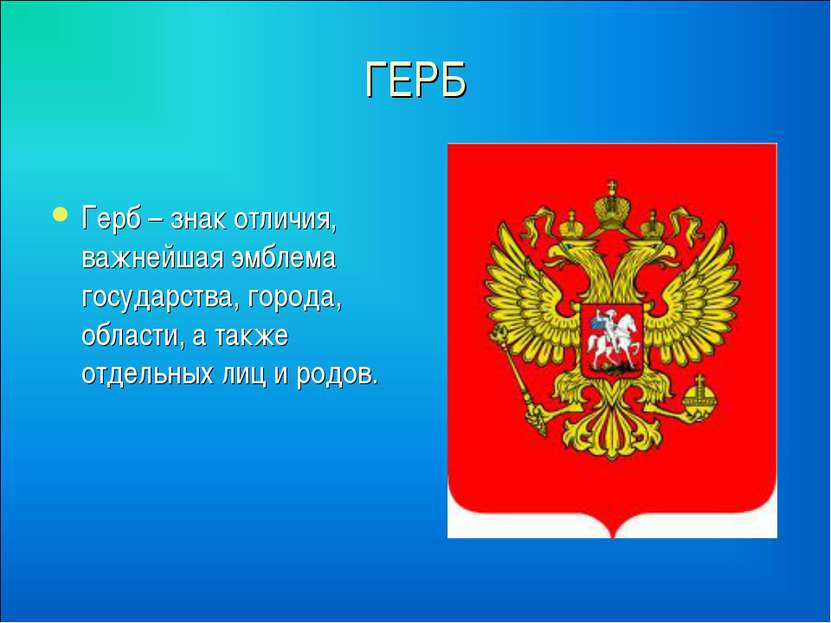 ГЕРБ Герб – знак отличия, важнейшая эмблема государства, города, области, а т...