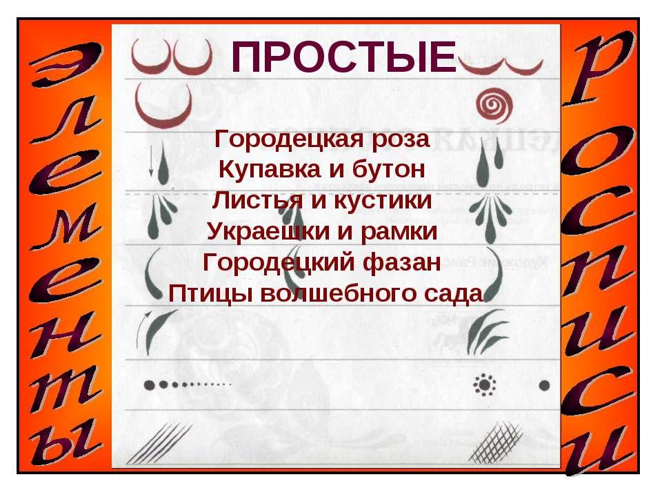 Городецкая роза Купавка и бутон Листья и кустики Украешки и рамки Городецкий ...