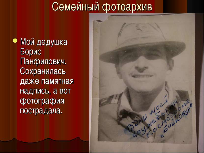 Семейный фотоархив Мой дедушка Борис Панфилович. Сохранилась даже памятная на...