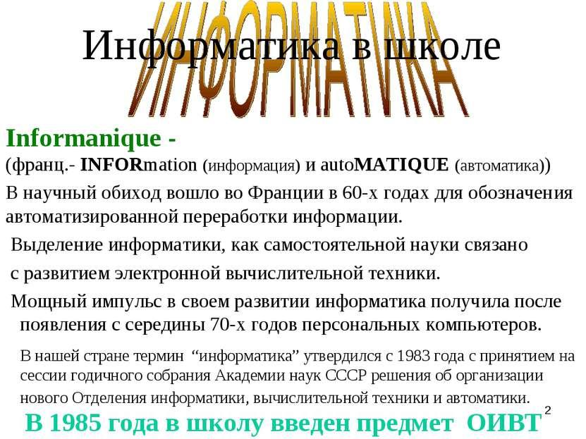 * Informanique - (франц.- INFORmation (информация) и autoMATIQUE (автоматика)...