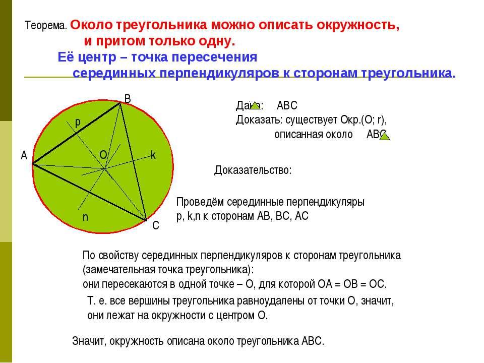 Теорема. Около треугольника можно описать окружность, и притом только одну. Е...