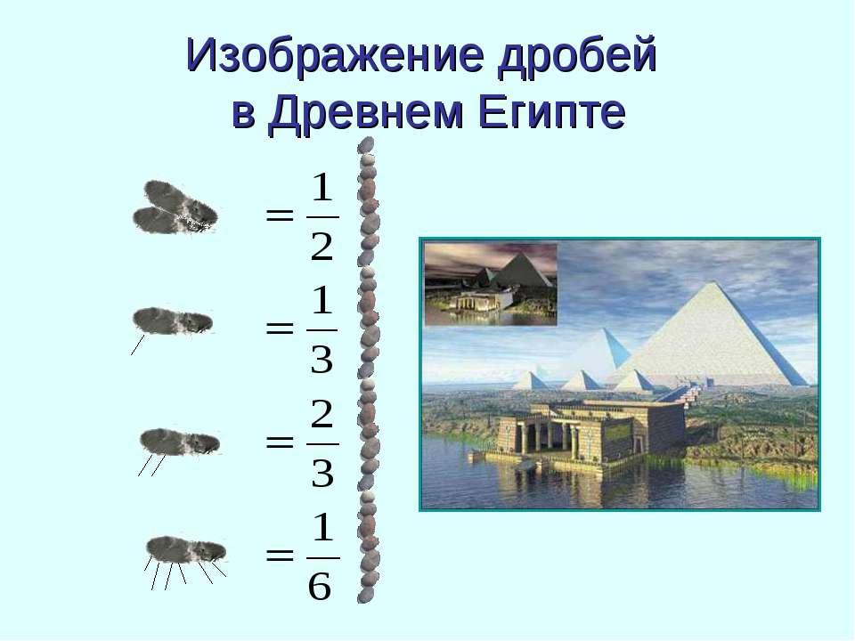 Изображение дробей в Древнем Египте