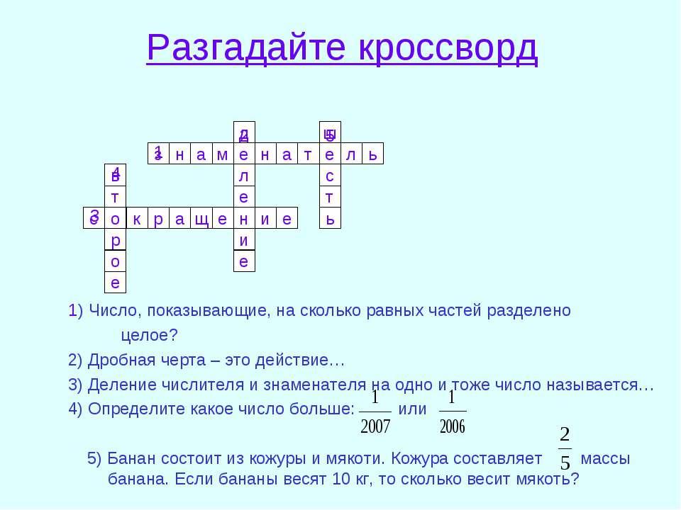 Презентация Сложение и вычитание обыкновенных дробей скачать  Разгадайте кроссворд 1 Число показывающие на сколько равных частей разделе
