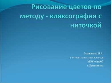 Маринцева Н.А. учитель начальных классов МОУ оош№7 г.Приволжска