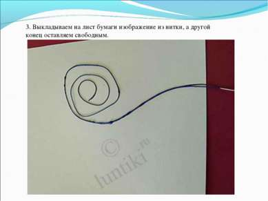 3. Выкладываем на лист бумаги изображение из нитки, а другой конец оставляем ...