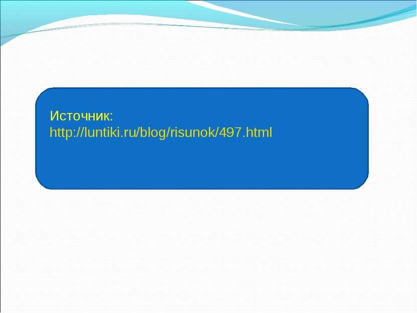 Источник: http://luntiki.ru/blog/risunok/497.html