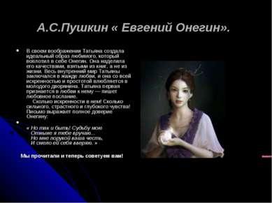 А.С.Пушкин « Евгений Онегин». В своем воображении Татьяна создала идеальный о...