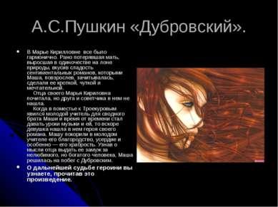 А.С.Пушкин «Дубровский». В Марье Кирилловне все было гармонично. Рано потеряв...