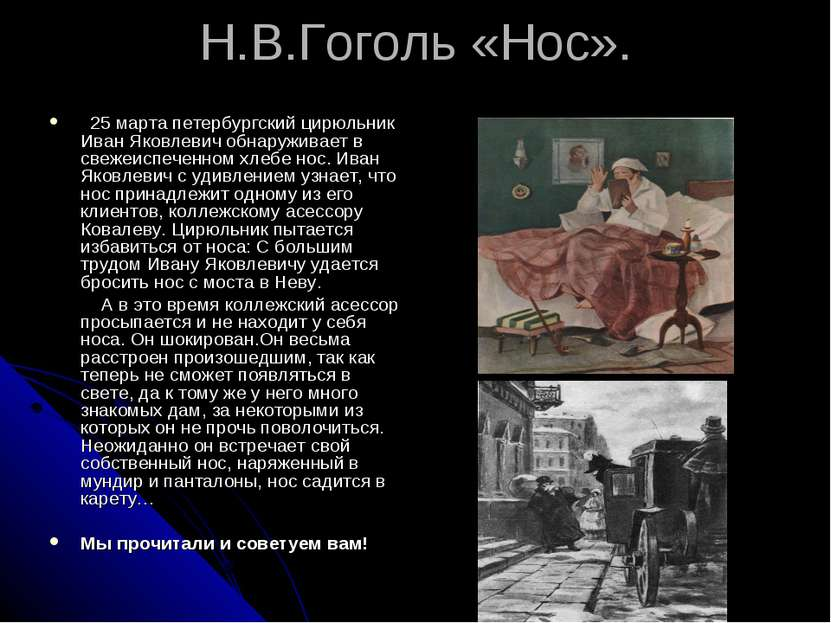 Н.В.Гоголь «Нос». 25 марта петербургский цирюльник Иван Яковлевич обнаруживае...