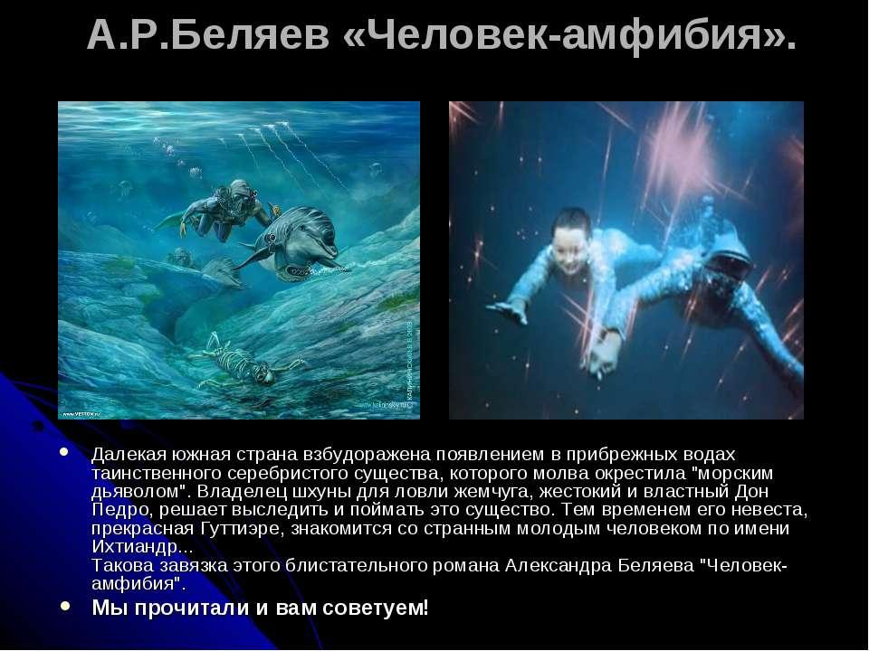 А.Р.Беляев «Человек-амфибия». Далекая южная страна взбудоражена появлением в ...