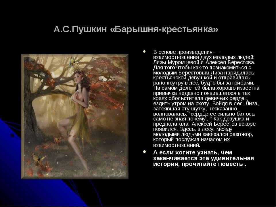 А.С.Пушкин «Барышня-крестьянка» В основе произведения — взаимоотношения двух ...