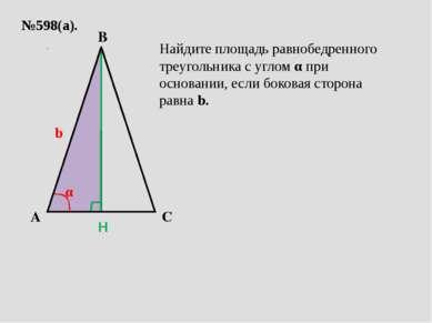 №598(а). A C B b α Найдите площадь равнобедренного треугольника с углом α при...