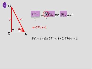 с α ? 4 α=77°; с=1 sinα cosα tgα 1 A C B