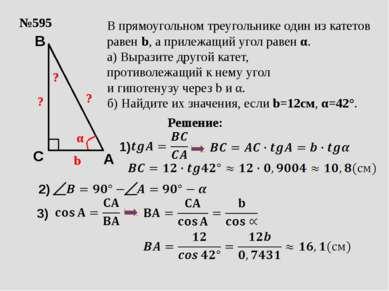 №595 b α ? В прямоугольном треугольнике один из катетов равен b, а прилежащий...