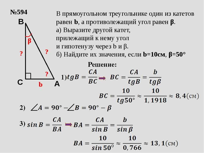 №594 b β ? В прямоугольном треугольнике один из катетов равен b, а противолеж...