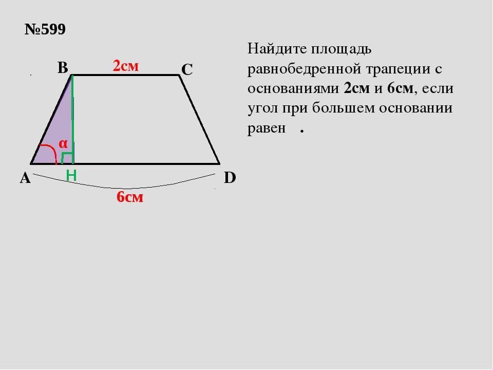 №599 A B D C 2см 6см α Найдите площадь равнобедренной трапеции с основаниями ...